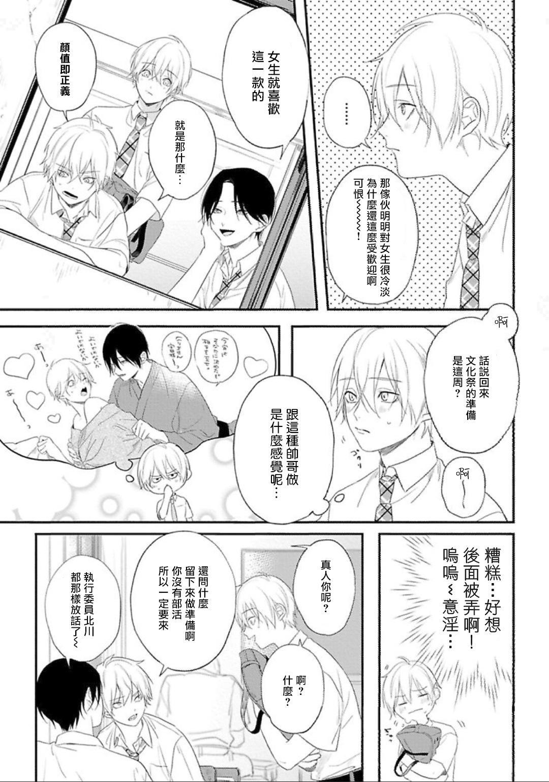 [Utata Hakuto] Houkago Virginity - Virginity afterschool 1-5 完结 [Chinese] [拾荒者汉化组] [Digital] 10