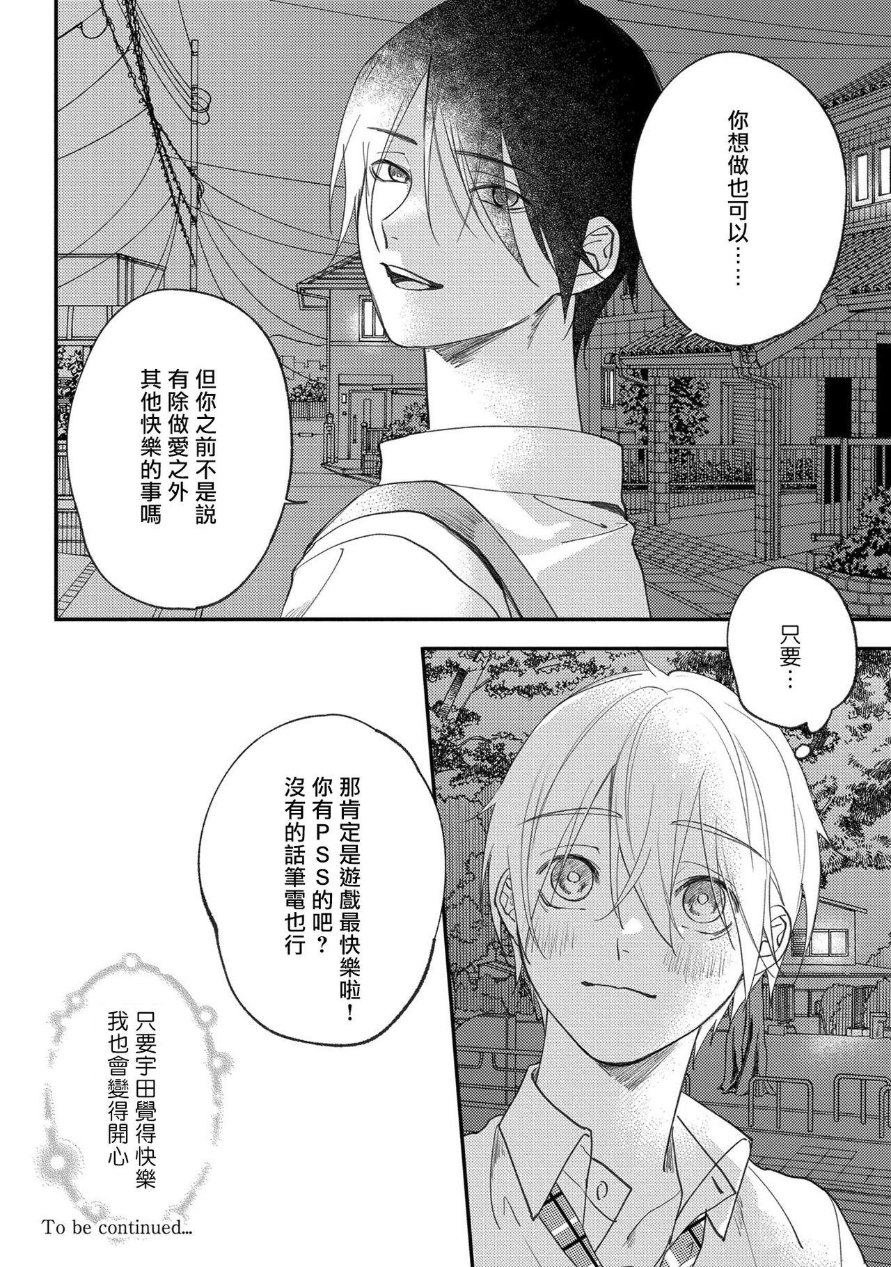 [Utata Hakuto] Houkago Virginity - Virginity afterschool 1-5 完结 [Chinese] [拾荒者汉化组] [Digital] 132