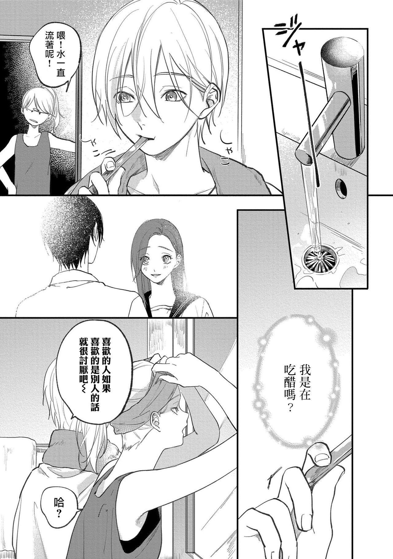 [Utata Hakuto] Houkago Virginity - Virginity afterschool 1-5 完结 [Chinese] [拾荒者汉化组] [Digital] 136
