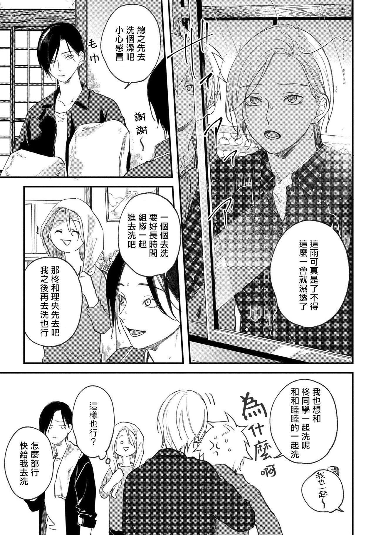 [Utata Hakuto] Houkago Virginity - Virginity afterschool 1-5 完结 [Chinese] [拾荒者汉化组] [Digital] 144