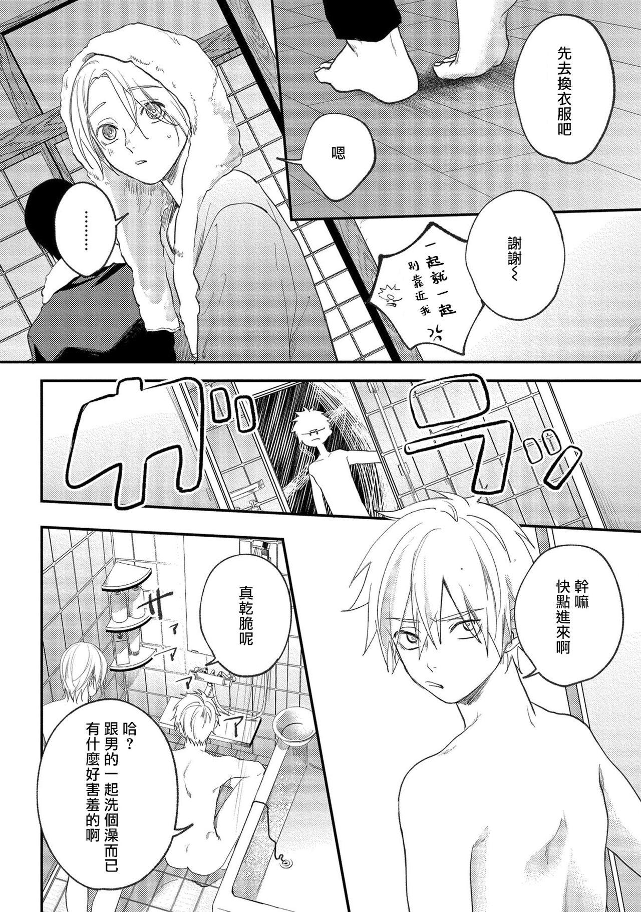 [Utata Hakuto] Houkago Virginity - Virginity afterschool 1-5 完结 [Chinese] [拾荒者汉化组] [Digital] 145