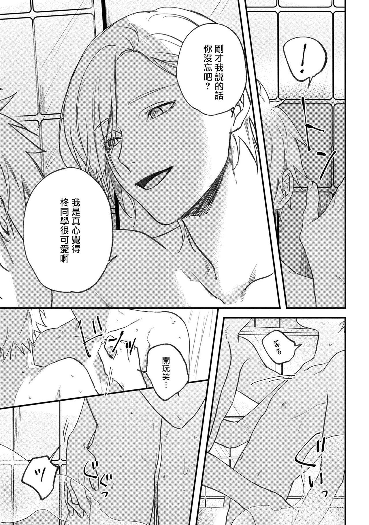 [Utata Hakuto] Houkago Virginity - Virginity afterschool 1-5 完结 [Chinese] [拾荒者汉化组] [Digital] 146