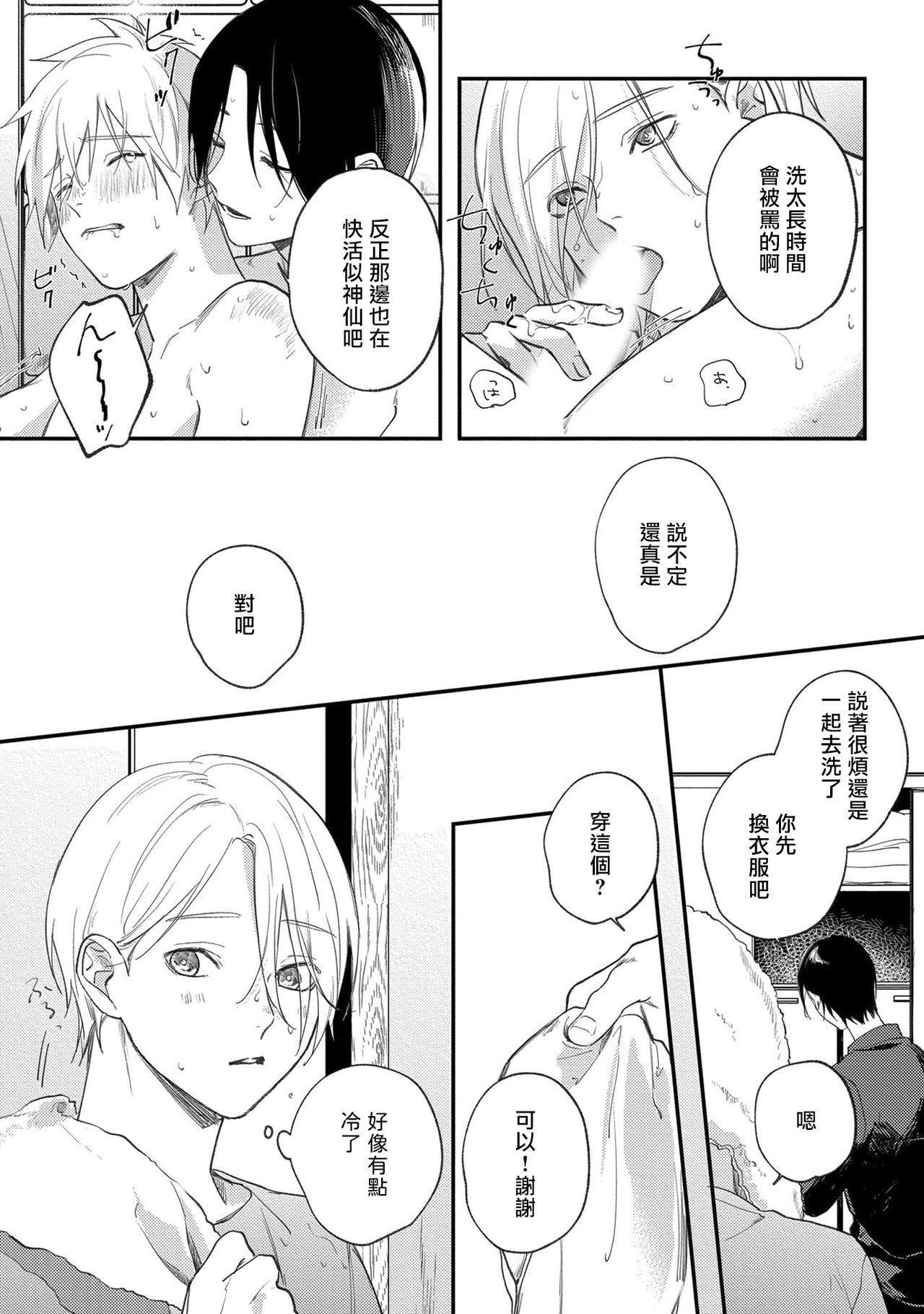 [Utata Hakuto] Houkago Virginity - Virginity afterschool 1-5 完结 [Chinese] [拾荒者汉化组] [Digital] 152