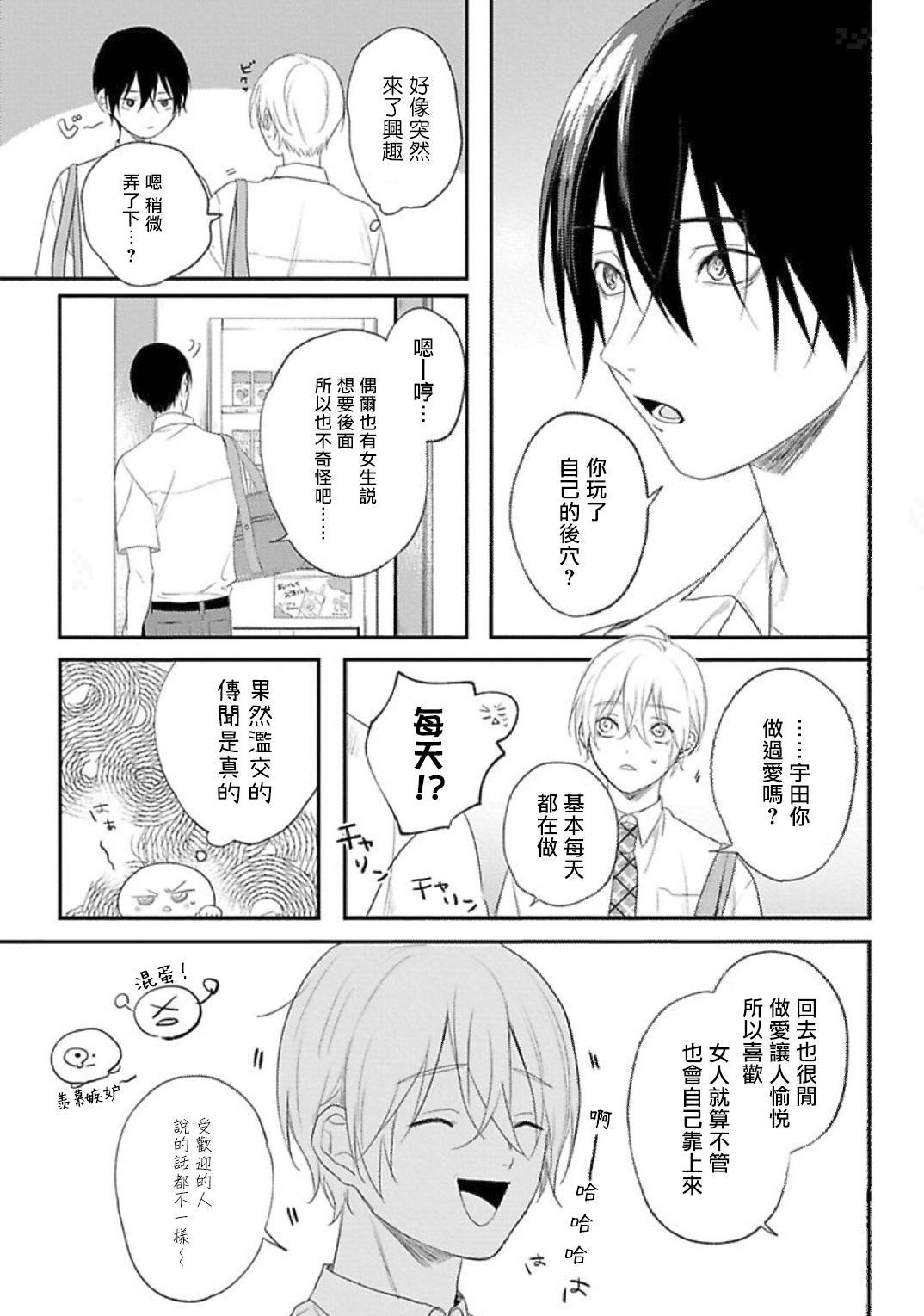 [Utata Hakuto] Houkago Virginity - Virginity afterschool 1-5 完结 [Chinese] [拾荒者汉化组] [Digital] 18