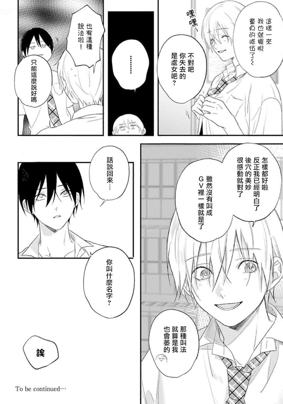 [Utata Hakuto] Houkago Virginity - Virginity afterschool 1-5 完结 [Chinese] [拾荒者汉化组] [Digital] 33