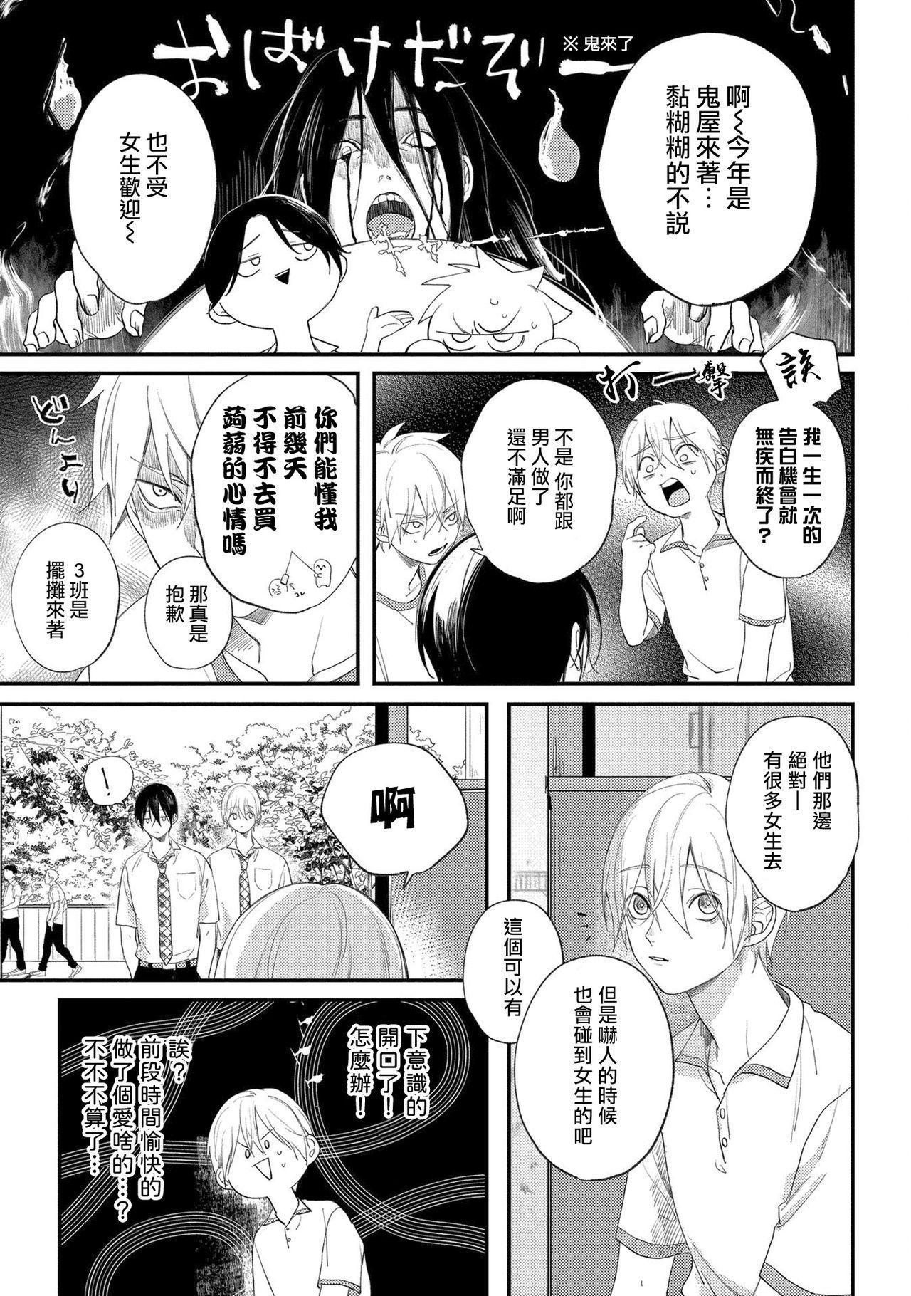 [Utata Hakuto] Houkago Virginity - Virginity afterschool 1-5 完结 [Chinese] [拾荒者汉化组] [Digital] 37