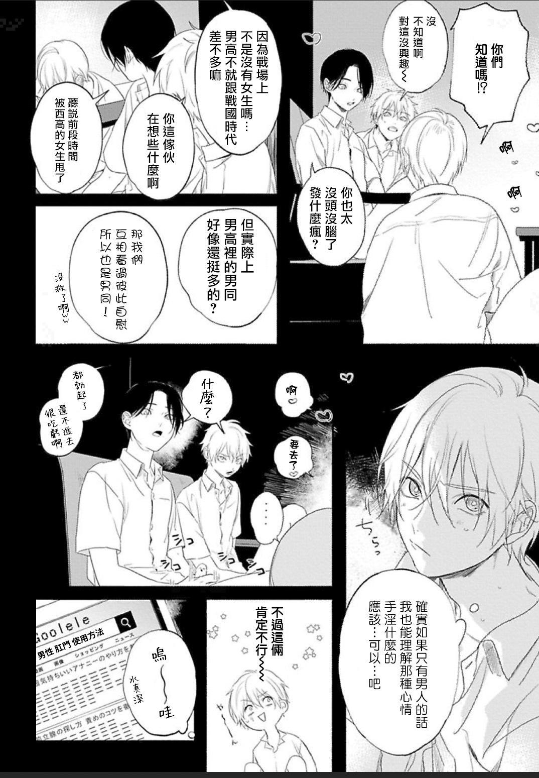 [Utata Hakuto] Houkago Virginity - Virginity afterschool 1-5 完结 [Chinese] [拾荒者汉化组] [Digital] 3