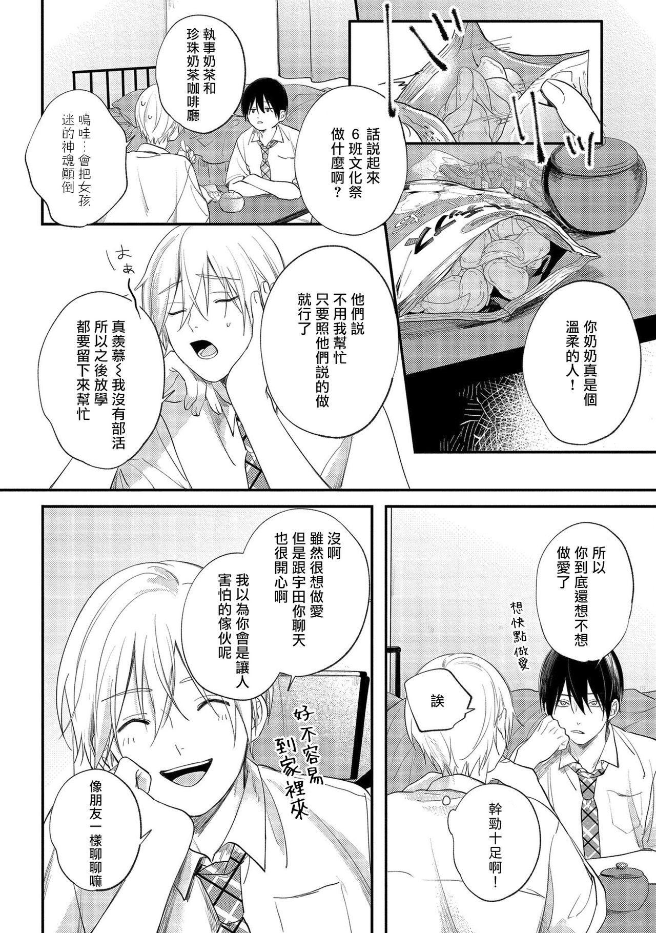 [Utata Hakuto] Houkago Virginity - Virginity afterschool 1-5 完结 [Chinese] [拾荒者汉化组] [Digital] 44