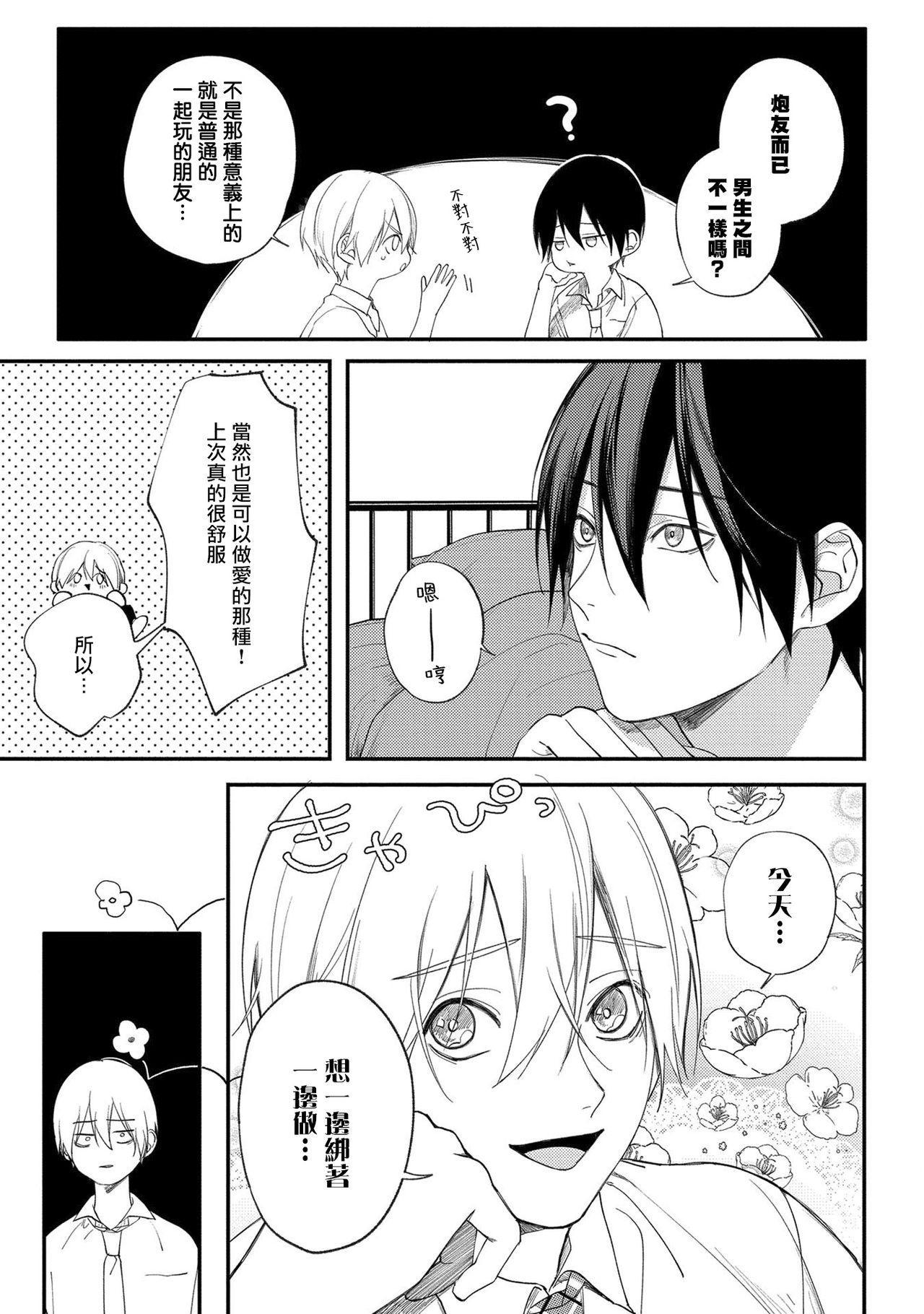 [Utata Hakuto] Houkago Virginity - Virginity afterschool 1-5 完结 [Chinese] [拾荒者汉化组] [Digital] 45