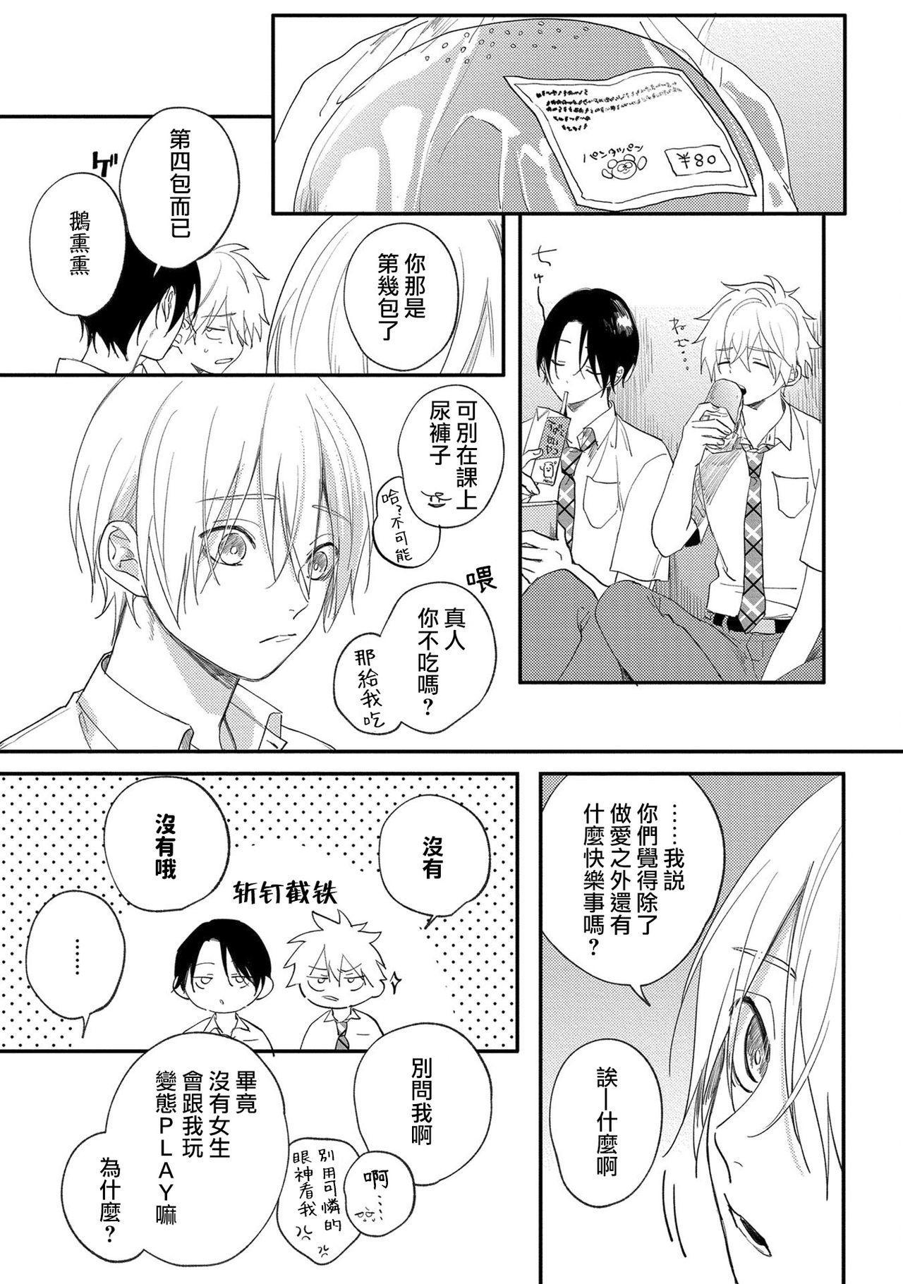 [Utata Hakuto] Houkago Virginity - Virginity afterschool 1-5 完结 [Chinese] [拾荒者汉化组] [Digital] 65