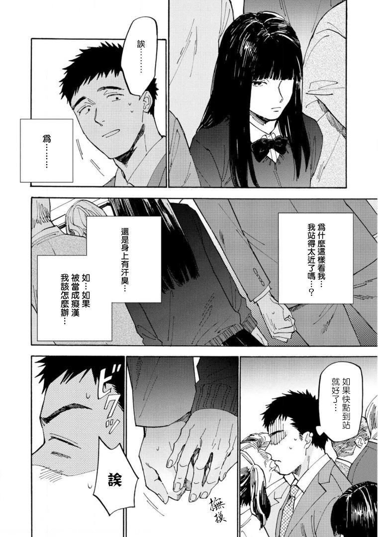 Manin Densha to Kimi   满员电车与你 Ch. 1-5 9