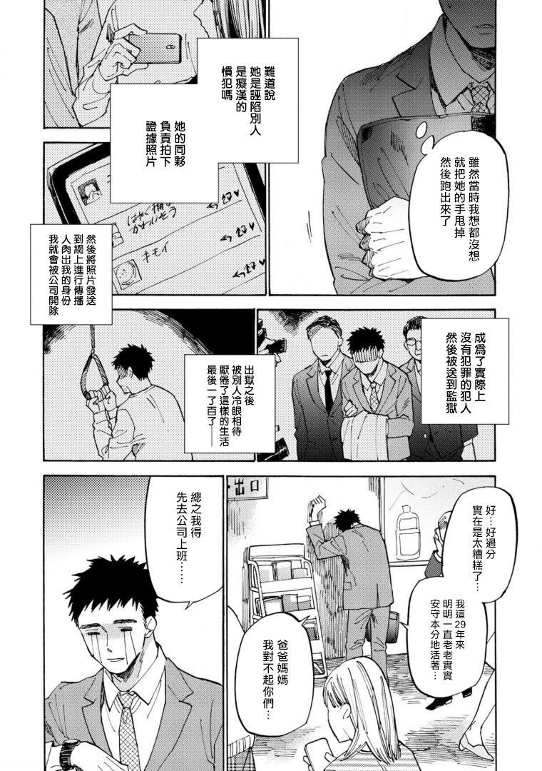 Manin Densha to Kimi   满员电车与你 Ch. 1-5 13