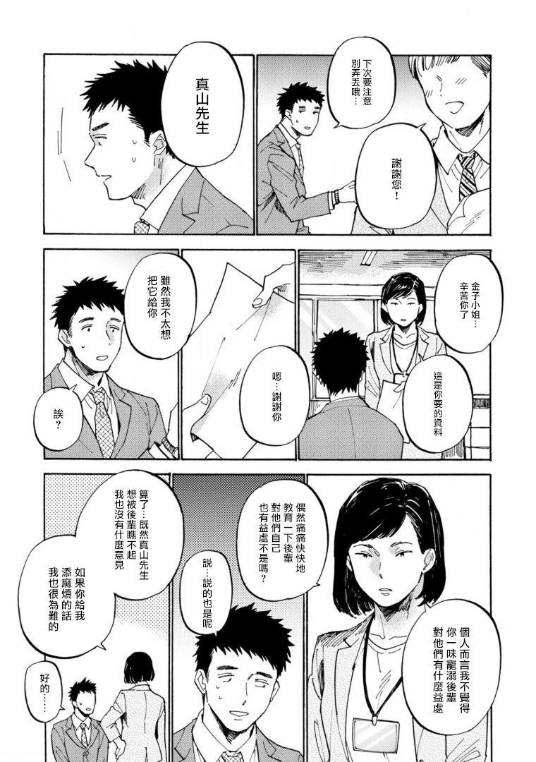 Manin Densha to Kimi   满员电车与你 Ch. 1-5 15