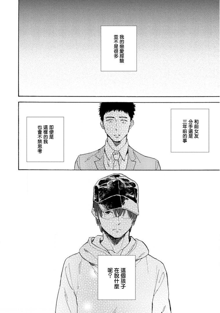 Manin Densha to Kimi   满员电车与你 Ch. 1-5 63