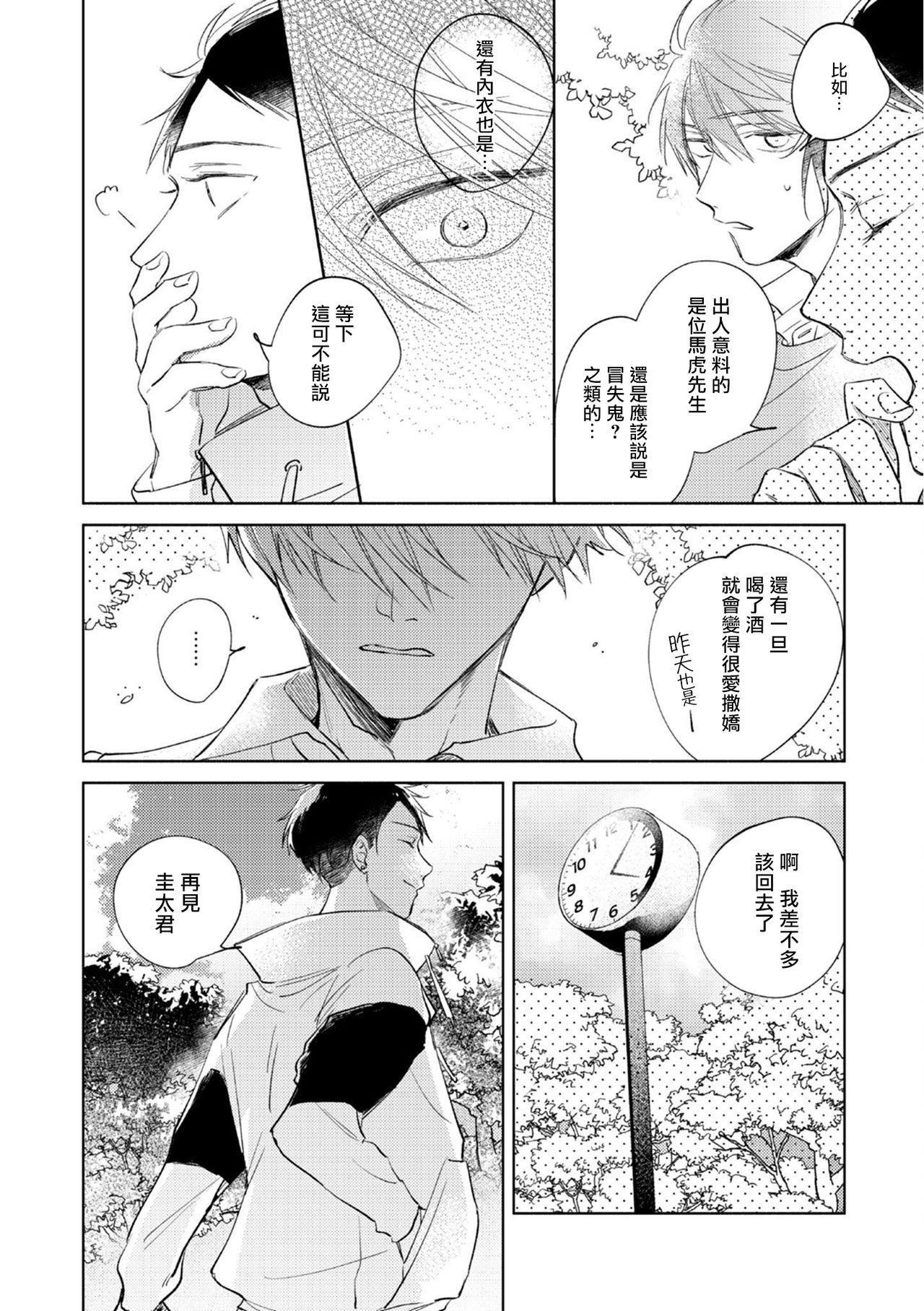 [Arata Licca] Oni Joushi Gokudera-san wa Abakaretai.   魔鬼上司·狱寺先生想暴露 Ch. 1-6+番外 [Chinese] [拾荒者汉化组] [Digital] 99
