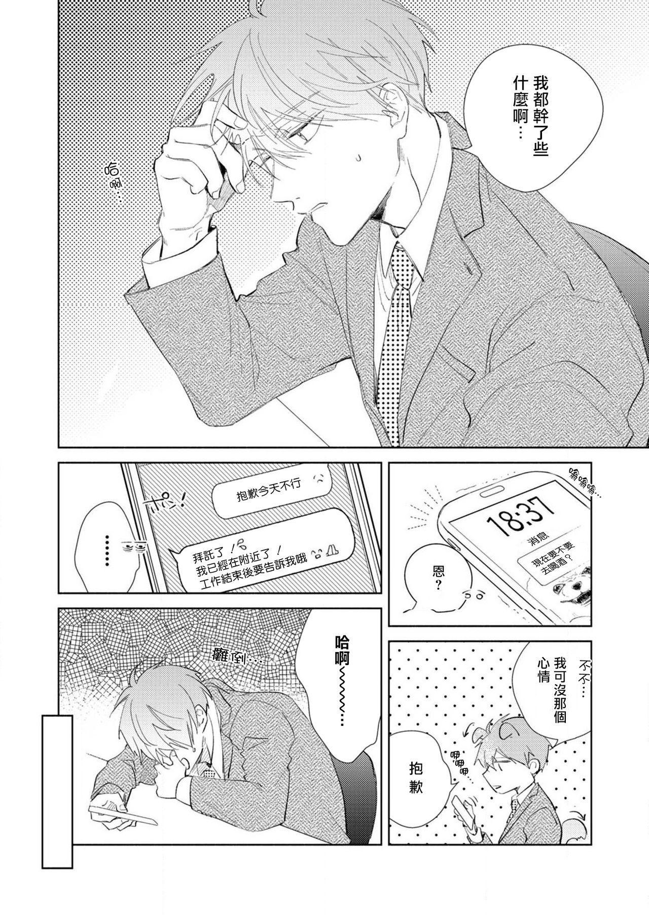 [Arata Licca] Oni Joushi Gokudera-san wa Abakaretai.   魔鬼上司·狱寺先生想暴露 Ch. 1-6+番外 [Chinese] [拾荒者汉化组] [Digital] 112