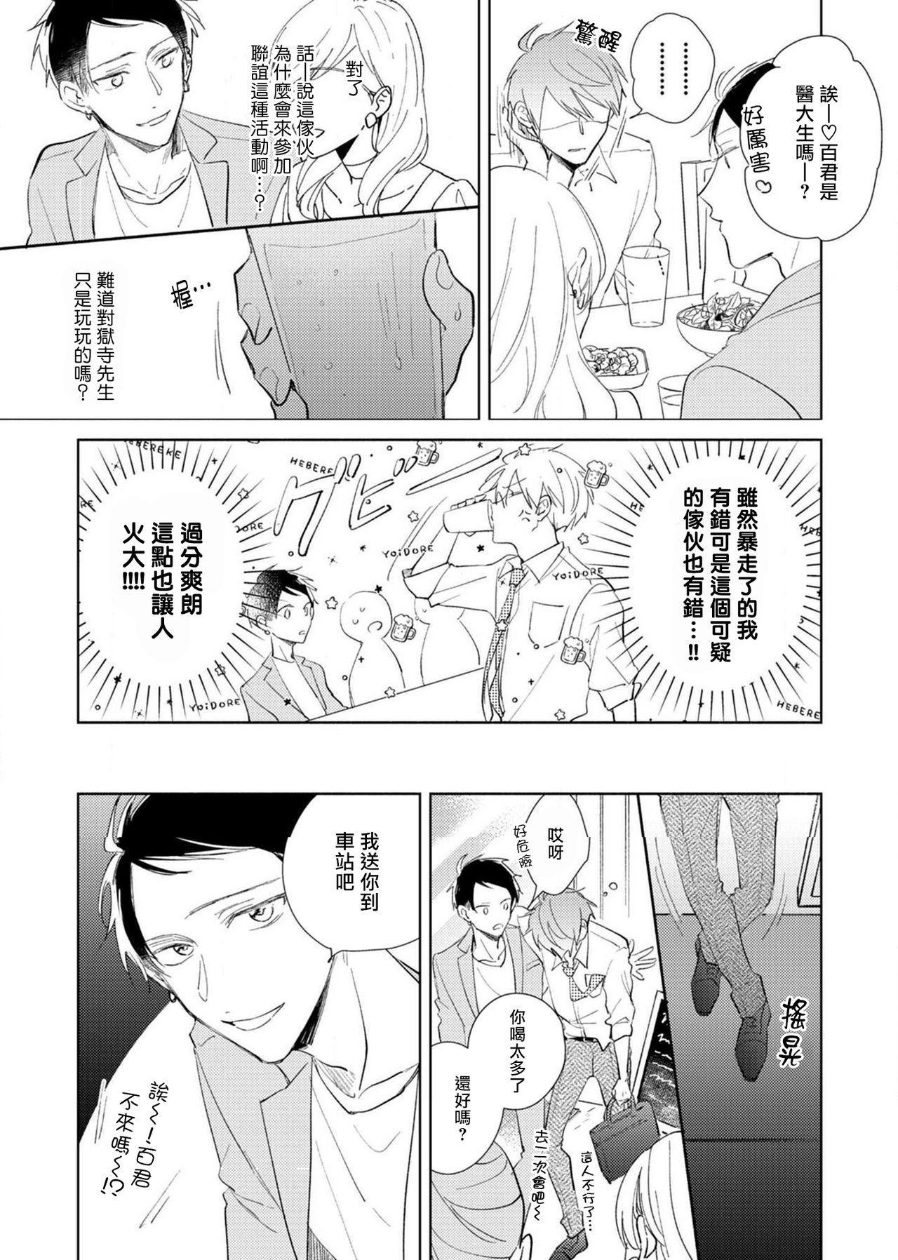 [Arata Licca] Oni Joushi Gokudera-san wa Abakaretai.   魔鬼上司·狱寺先生想暴露 Ch. 1-6+番外 [Chinese] [拾荒者汉化组] [Digital] 115