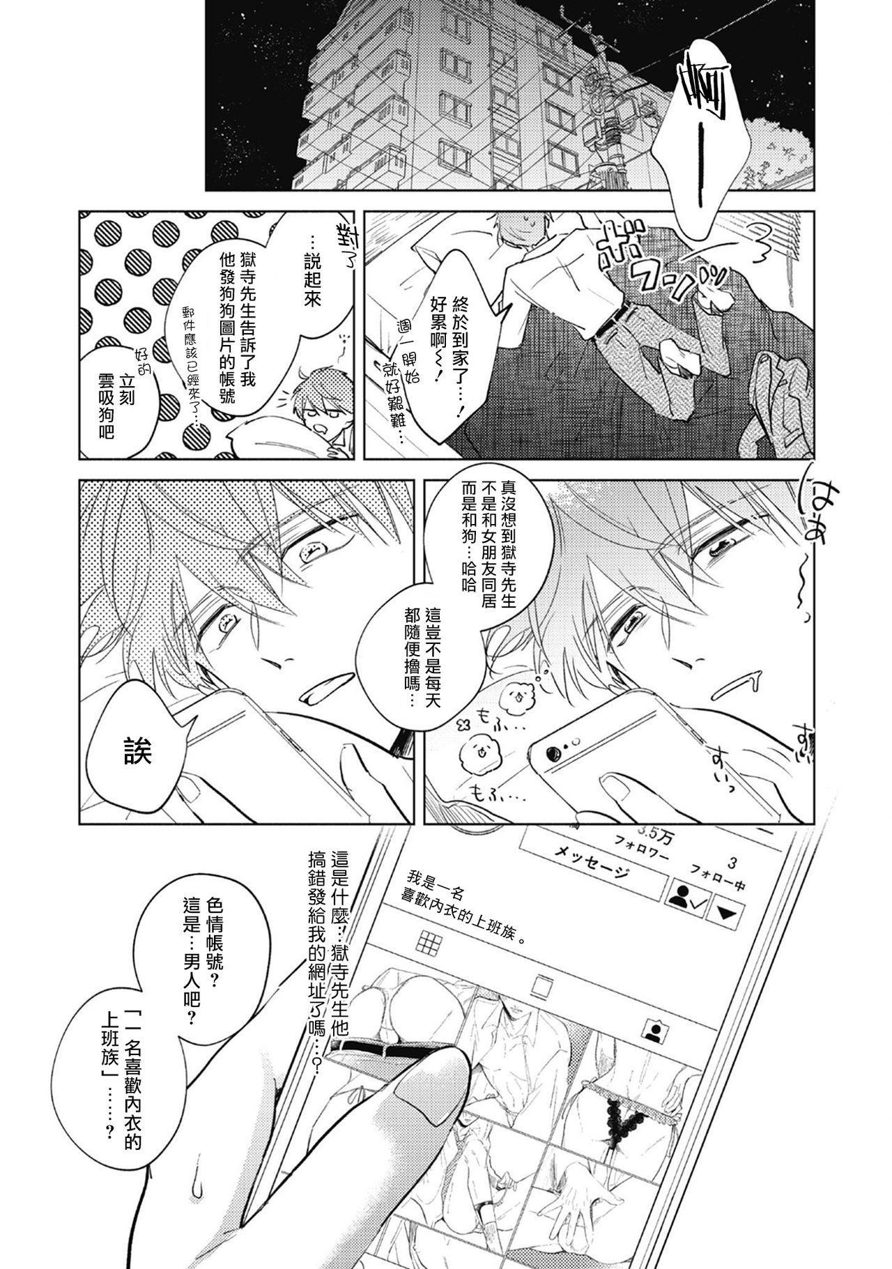 [Arata Licca] Oni Joushi Gokudera-san wa Abakaretai.   魔鬼上司·狱寺先生想暴露 Ch. 1-6+番外 [Chinese] [拾荒者汉化组] [Digital] 15