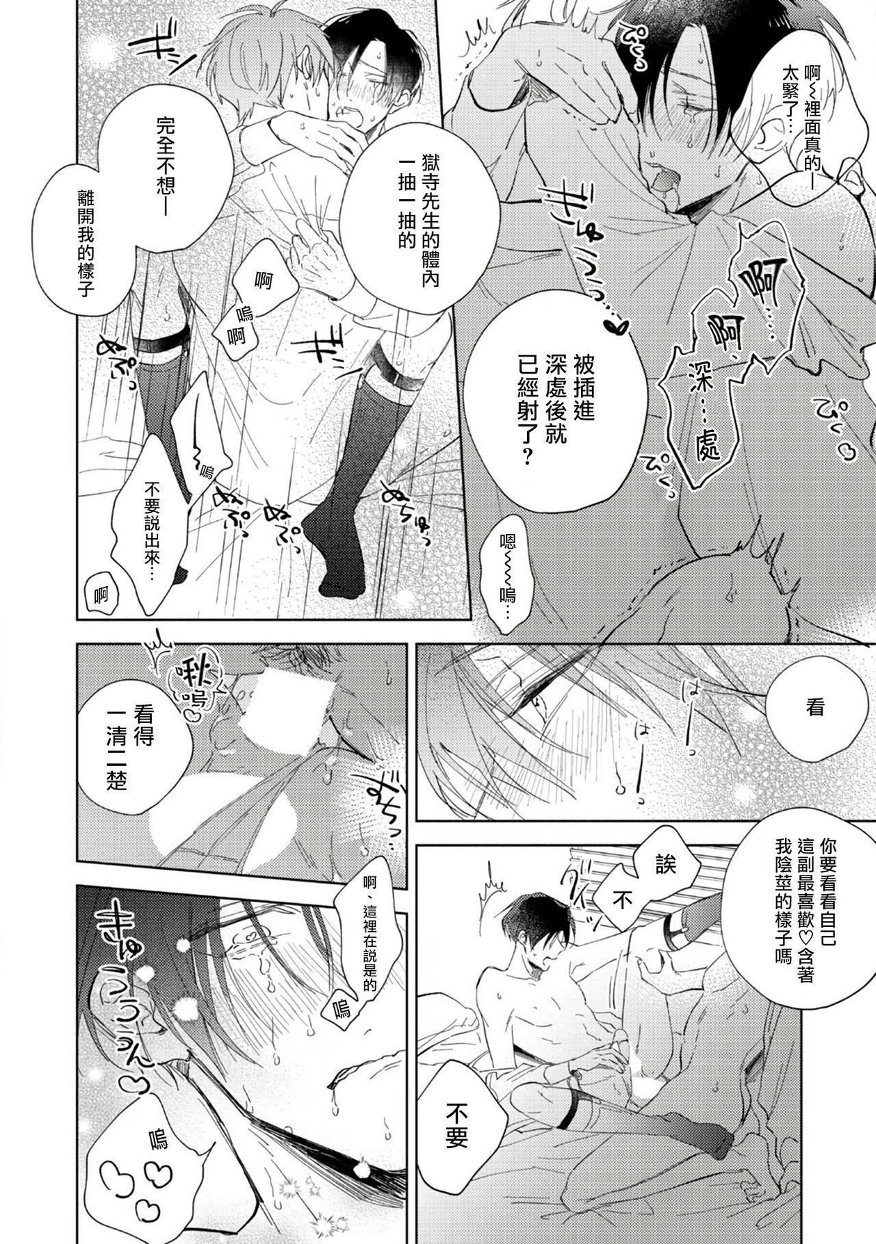 [Arata Licca] Oni Joushi Gokudera-san wa Abakaretai.   魔鬼上司·狱寺先生想暴露 Ch. 1-6+番外 [Chinese] [拾荒者汉化组] [Digital] 164