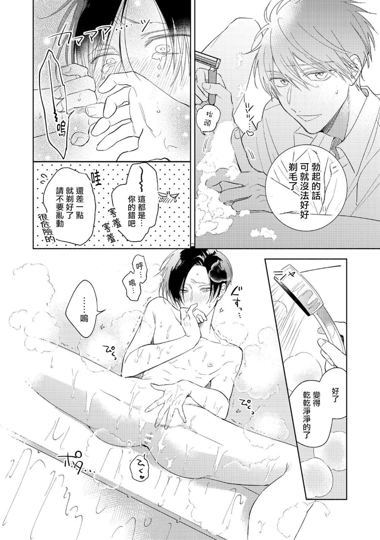 [Arata Licca] Oni Joushi Gokudera-san wa Abakaretai.   魔鬼上司·狱寺先生想暴露 Ch. 1-6+番外 [Chinese] [拾荒者汉化组] [Digital] 181