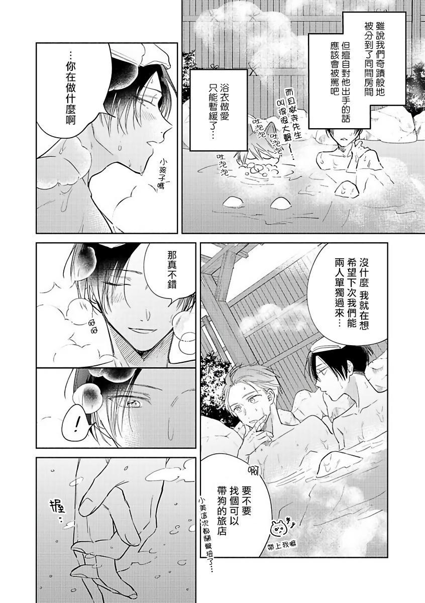 [Arata Licca] Oni Joushi Gokudera-san wa Abakaretai.   魔鬼上司·狱寺先生想暴露 Ch. 1-6+番外 [Chinese] [拾荒者汉化组] [Digital] 195