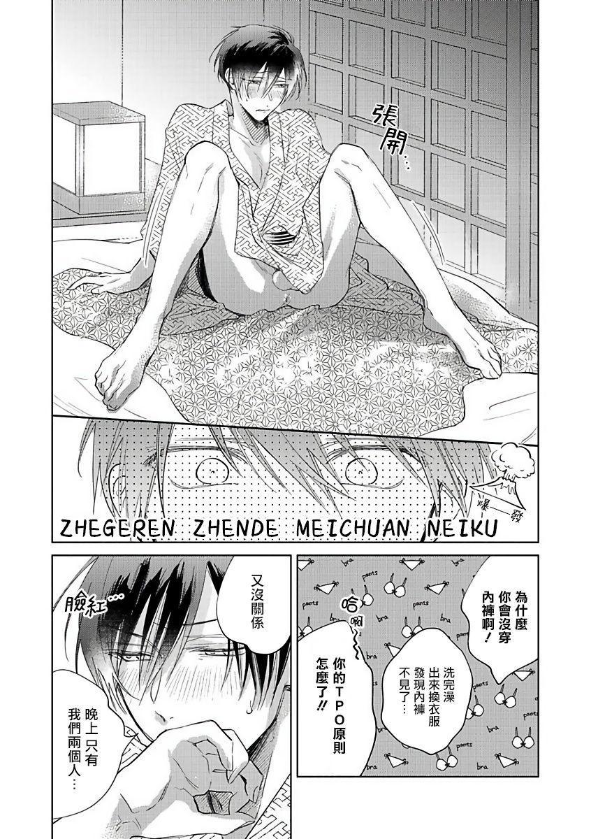 [Arata Licca] Oni Joushi Gokudera-san wa Abakaretai.   魔鬼上司·狱寺先生想暴露 Ch. 1-6+番外 [Chinese] [拾荒者汉化组] [Digital] 205