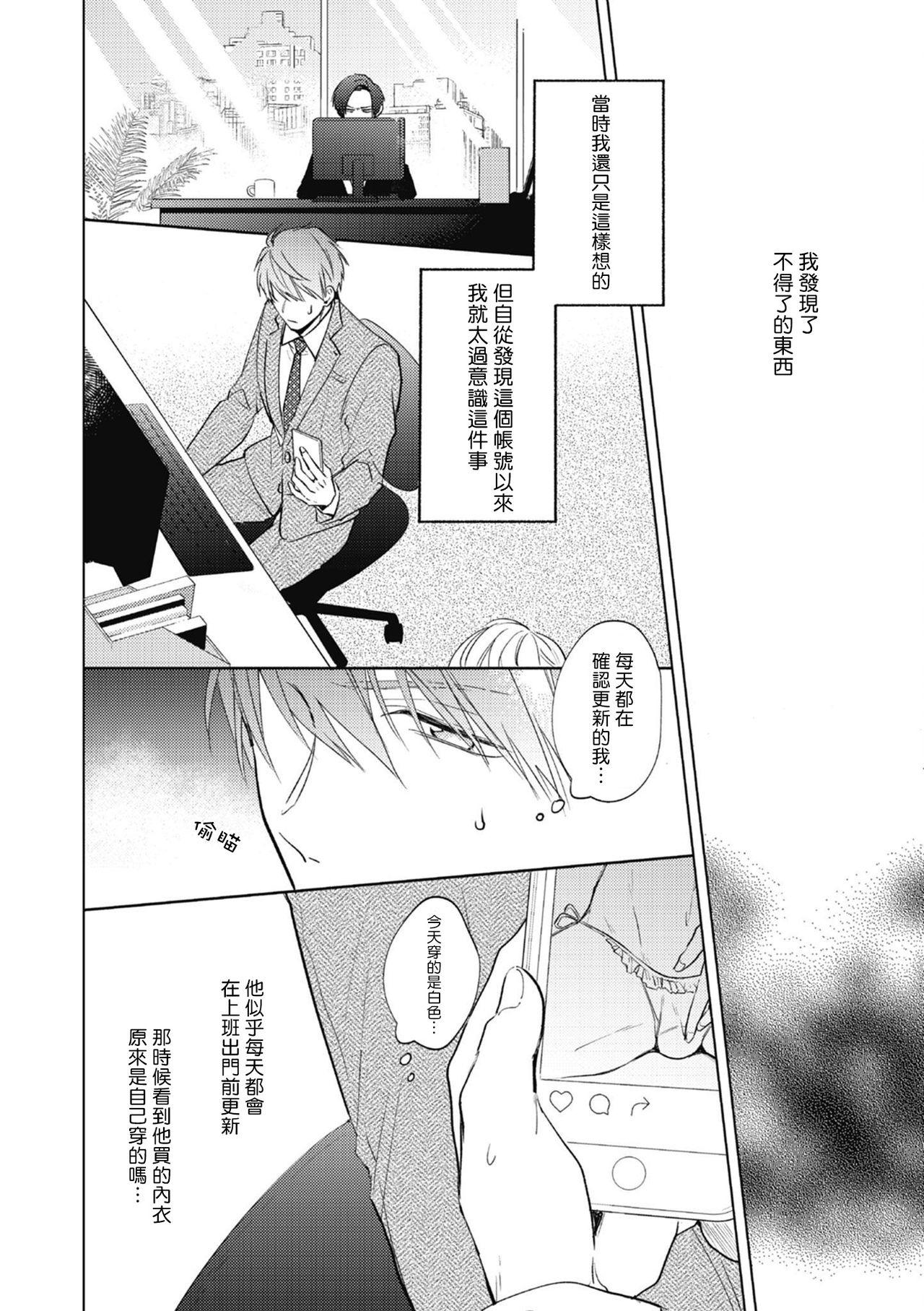 [Arata Licca] Oni Joushi Gokudera-san wa Abakaretai.   魔鬼上司·狱寺先生想暴露 Ch. 1-6+番外 [Chinese] [拾荒者汉化组] [Digital] 21