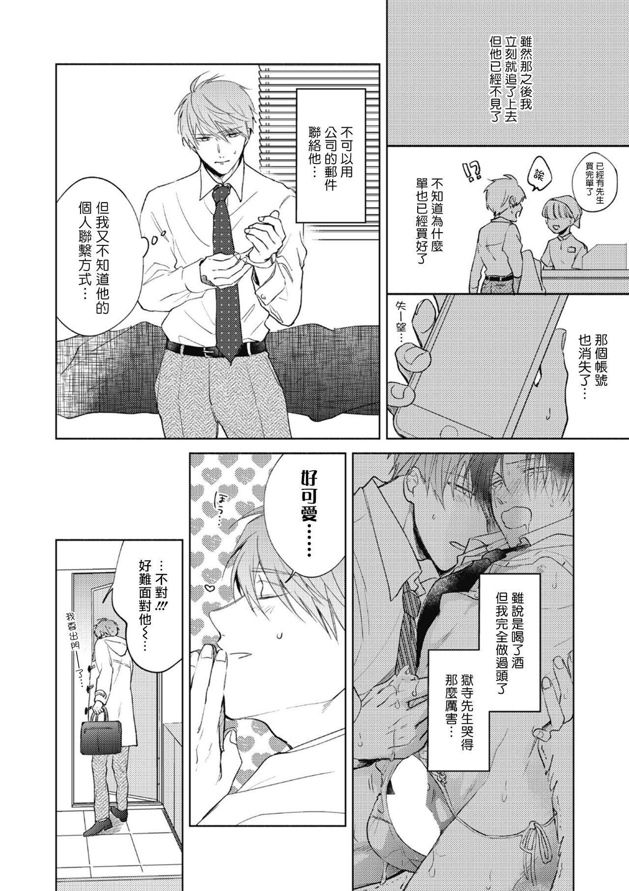 [Arata Licca] Oni Joushi Gokudera-san wa Abakaretai.   魔鬼上司·狱寺先生想暴露 Ch. 1-6+番外 [Chinese] [拾荒者汉化组] [Digital] 42