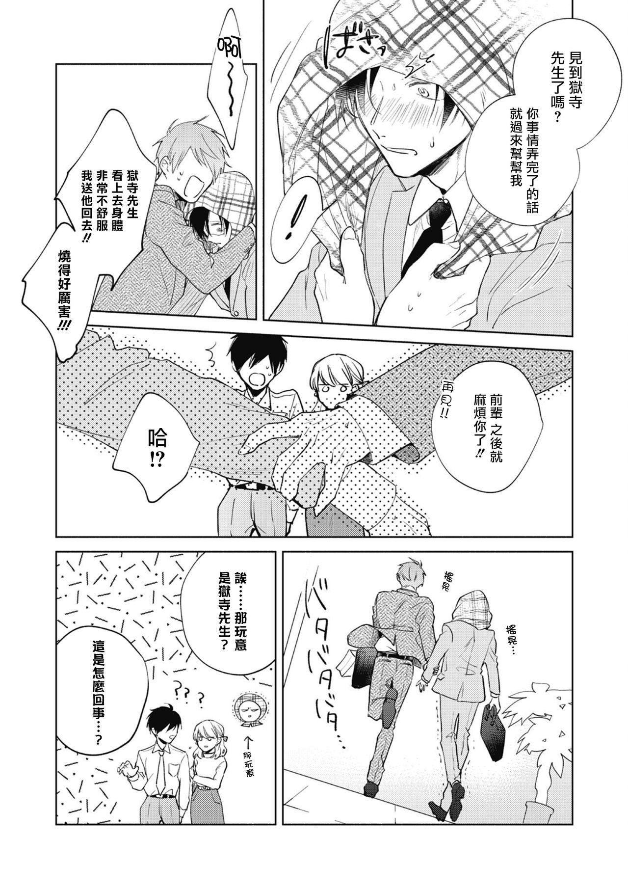 [Arata Licca] Oni Joushi Gokudera-san wa Abakaretai.   魔鬼上司·狱寺先生想暴露 Ch. 1-6+番外 [Chinese] [拾荒者汉化组] [Digital] 56
