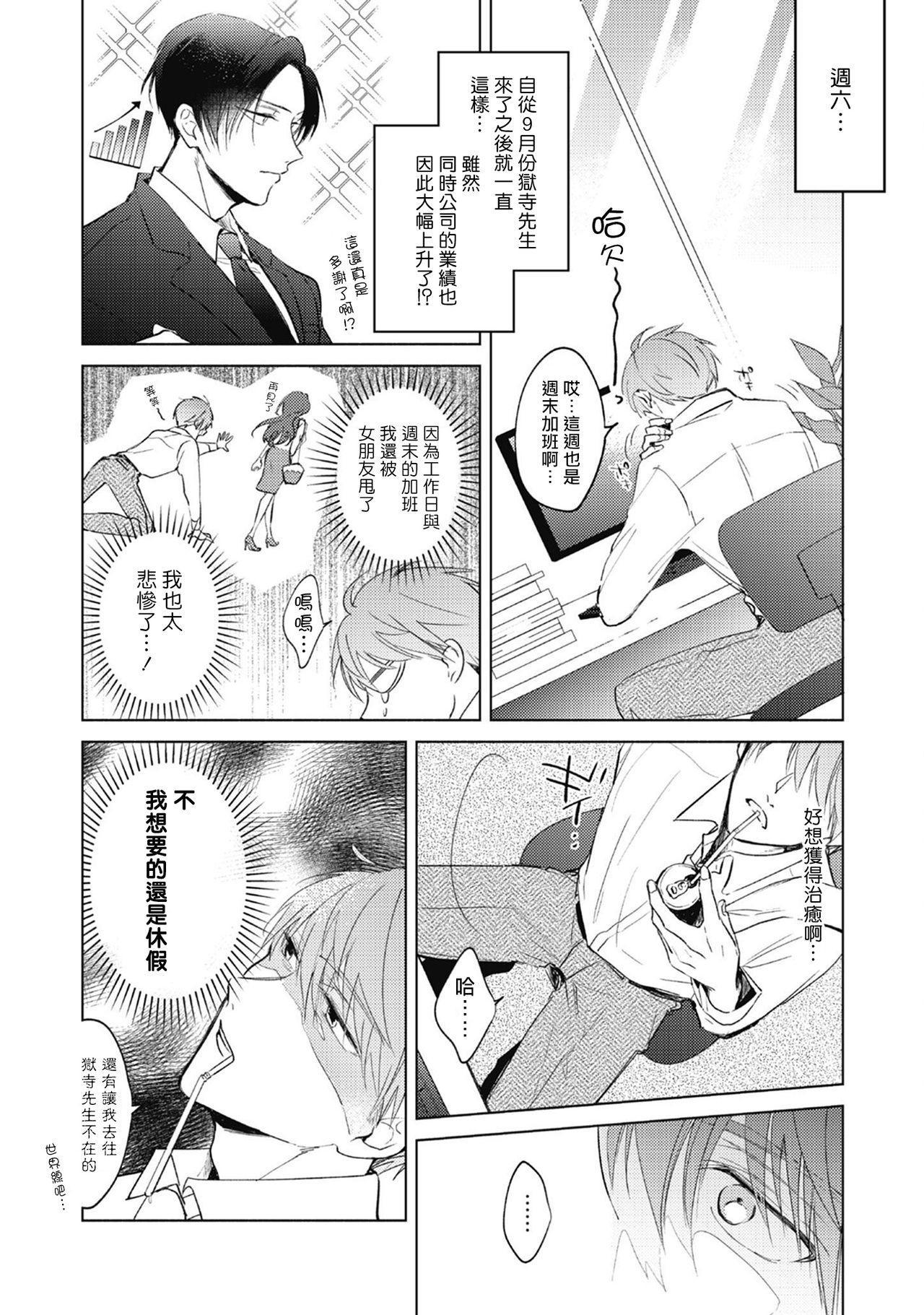 [Arata Licca] Oni Joushi Gokudera-san wa Abakaretai.   魔鬼上司·狱寺先生想暴露 Ch. 1-6+番外 [Chinese] [拾荒者汉化组] [Digital] 5