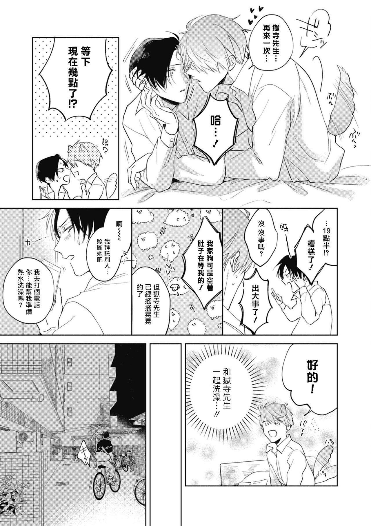 [Arata Licca] Oni Joushi Gokudera-san wa Abakaretai.   魔鬼上司·狱寺先生想暴露 Ch. 1-6+番外 [Chinese] [拾荒者汉化组] [Digital] 69