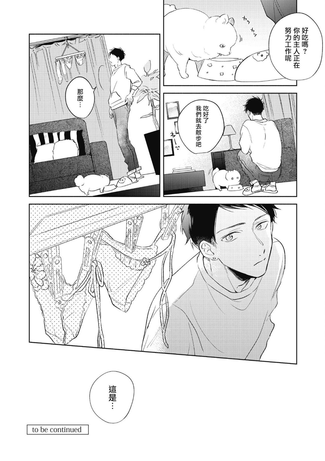 [Arata Licca] Oni Joushi Gokudera-san wa Abakaretai.   魔鬼上司·狱寺先生想暴露 Ch. 1-6+番外 [Chinese] [拾荒者汉化组] [Digital] 70