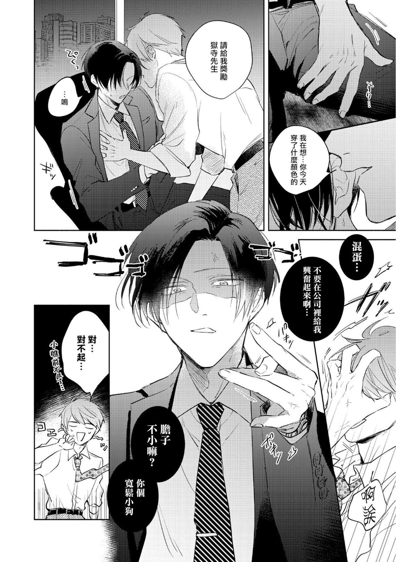 [Arata Licca] Oni Joushi Gokudera-san wa Abakaretai.   魔鬼上司·狱寺先生想暴露 Ch. 1-6+番外 [Chinese] [拾荒者汉化组] [Digital] 74