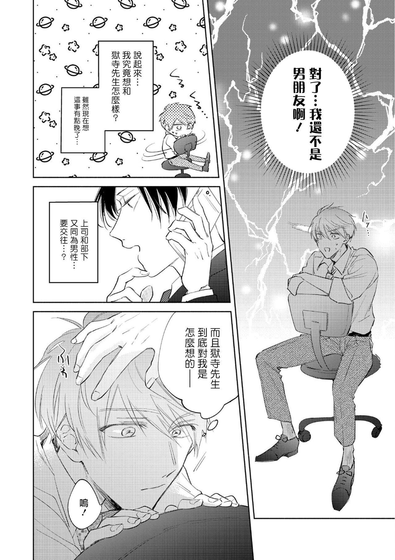 [Arata Licca] Oni Joushi Gokudera-san wa Abakaretai.   魔鬼上司·狱寺先生想暴露 Ch. 1-6+番外 [Chinese] [拾荒者汉化组] [Digital] 76