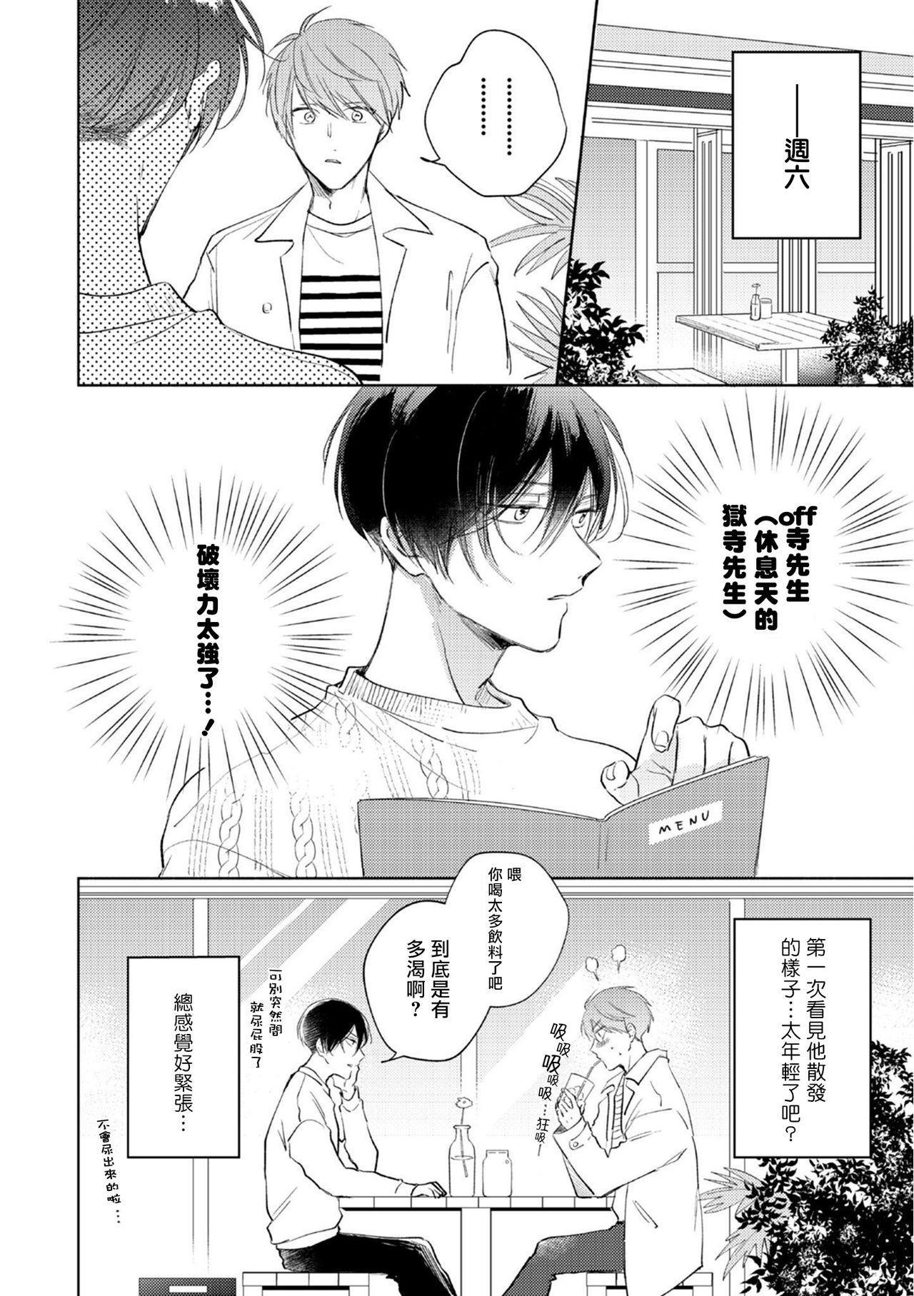 [Arata Licca] Oni Joushi Gokudera-san wa Abakaretai.   魔鬼上司·狱寺先生想暴露 Ch. 1-6+番外 [Chinese] [拾荒者汉化组] [Digital] 77