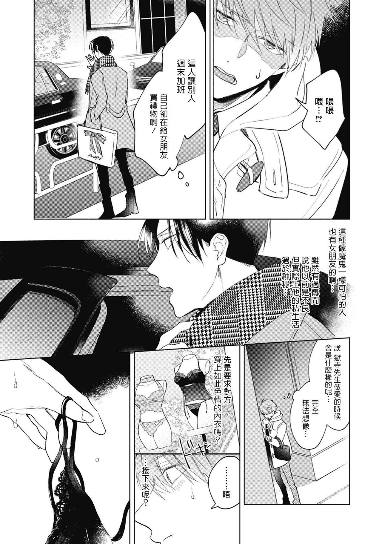 [Arata Licca] Oni Joushi Gokudera-san wa Abakaretai.   魔鬼上司·狱寺先生想暴露 Ch. 1-6+番外 [Chinese] [拾荒者汉化组] [Digital] 7