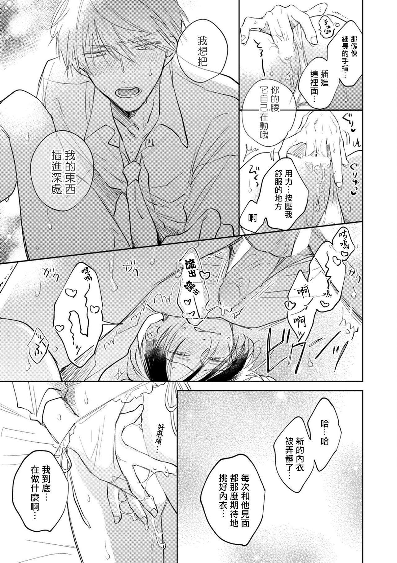 [Arata Licca] Oni Joushi Gokudera-san wa Abakaretai.   魔鬼上司·狱寺先生想暴露 Ch. 1-6+番外 [Chinese] [拾荒者汉化组] [Digital] 86