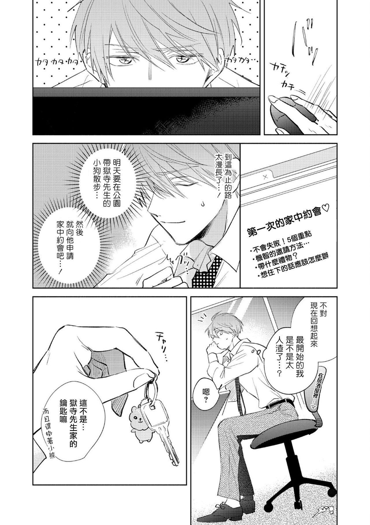 [Arata Licca] Oni Joushi Gokudera-san wa Abakaretai.   魔鬼上司·狱寺先生想暴露 Ch. 1-6+番外 [Chinese] [拾荒者汉化组] [Digital] 88