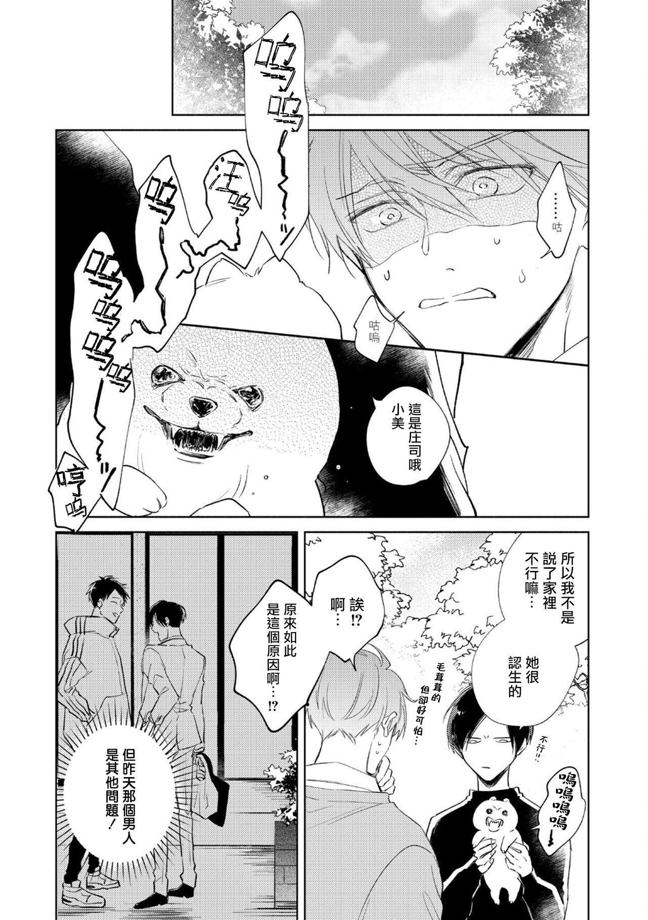 [Arata Licca] Oni Joushi Gokudera-san wa Abakaretai.   魔鬼上司·狱寺先生想暴露 Ch. 1-6+番外 [Chinese] [拾荒者汉化组] [Digital] 93