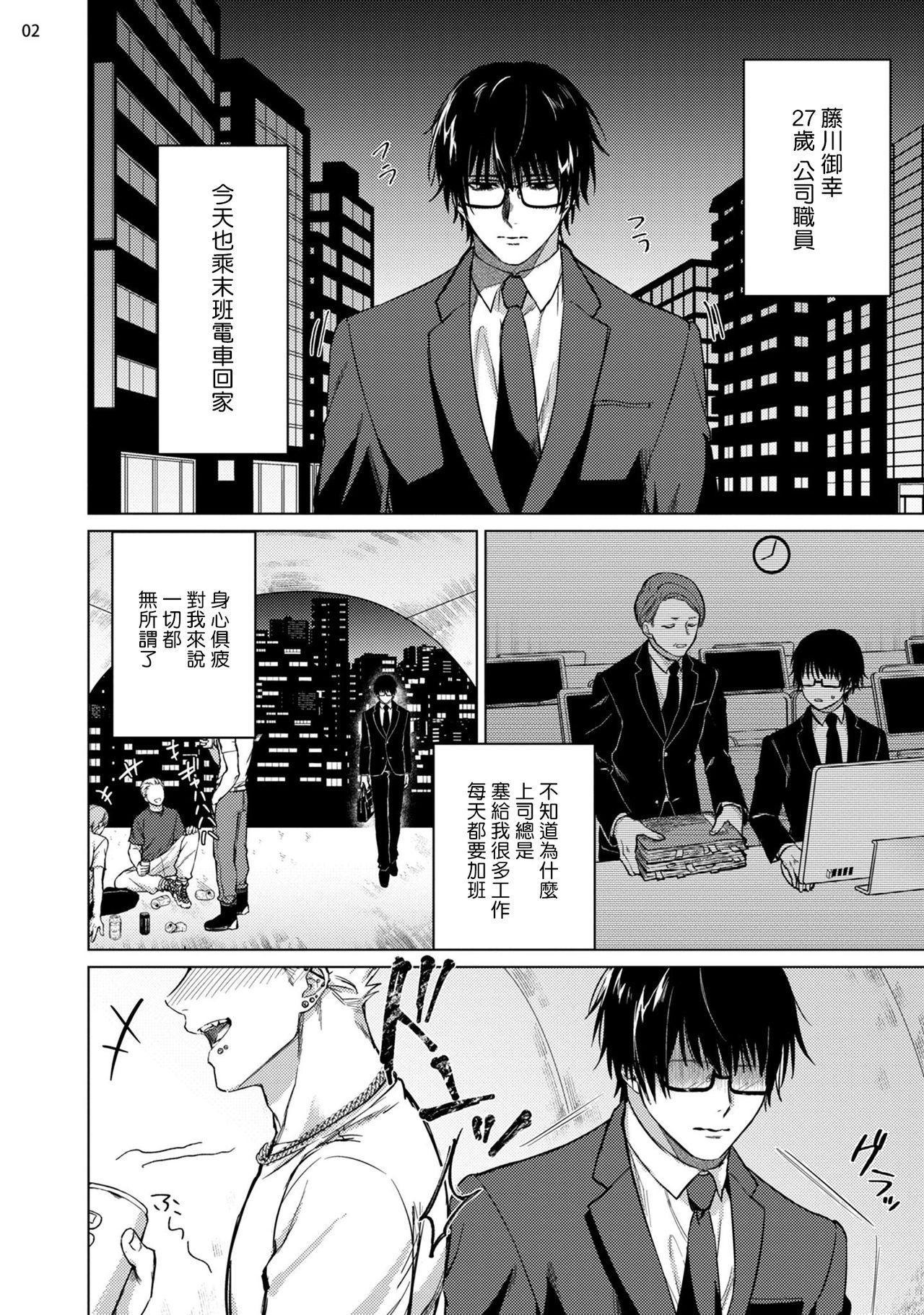 Seijun Dark Side Zenpen   清纯阴暗面 前篇+后篇 2