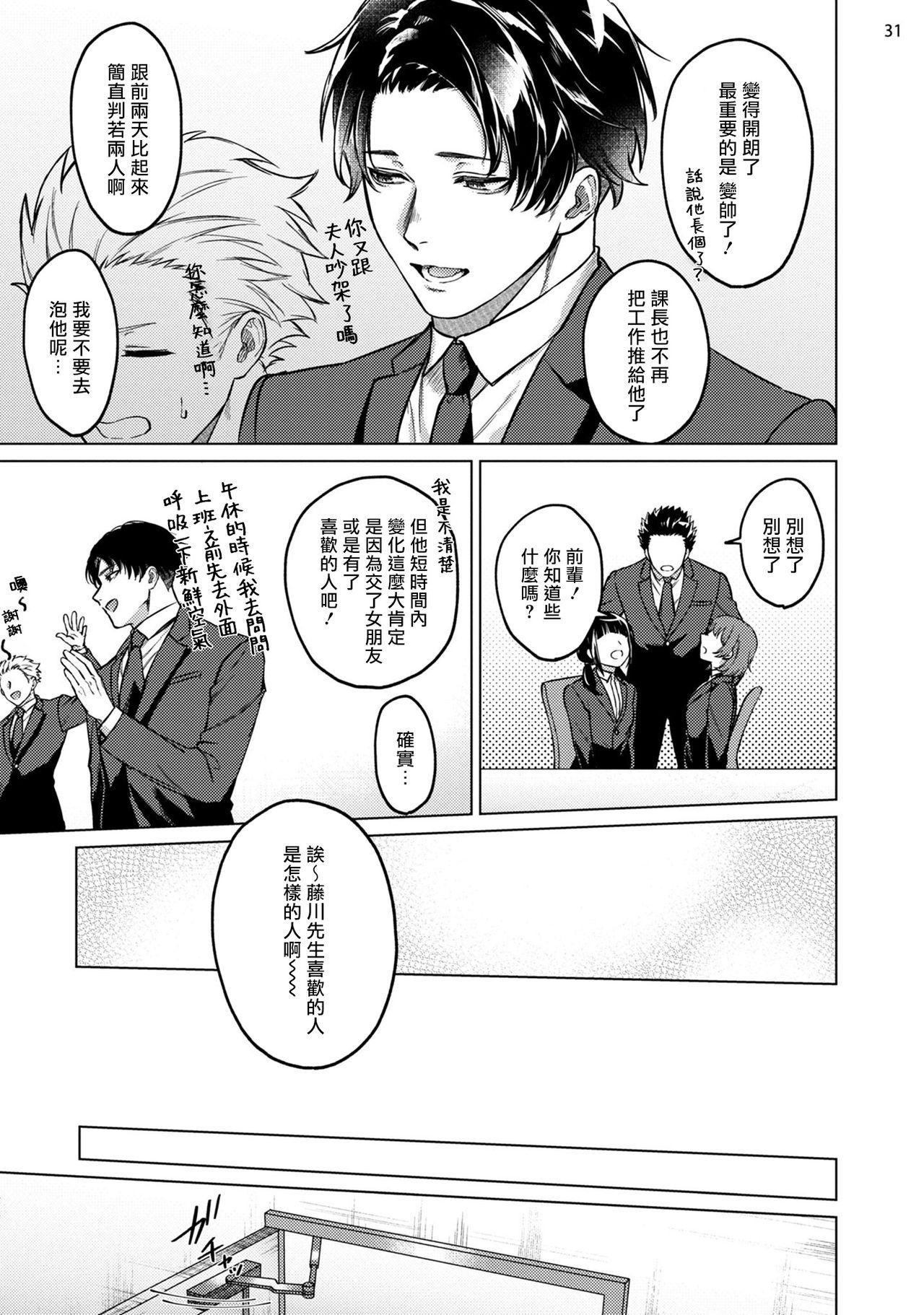 Seijun Dark Side Zenpen   清纯阴暗面 前篇+后篇 31