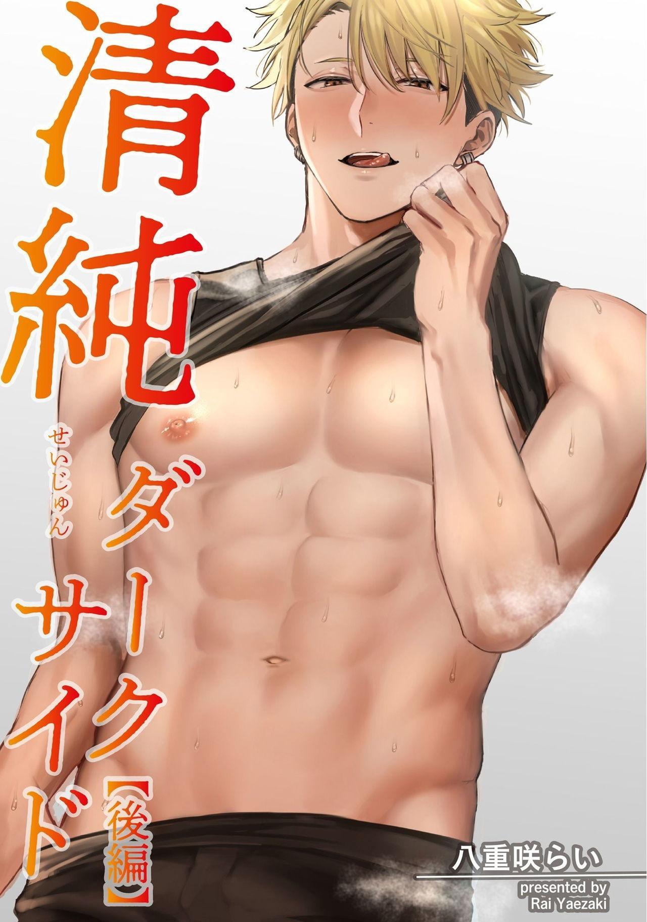 Seijun Dark Side Zenpen   清纯阴暗面 前篇+后篇 34