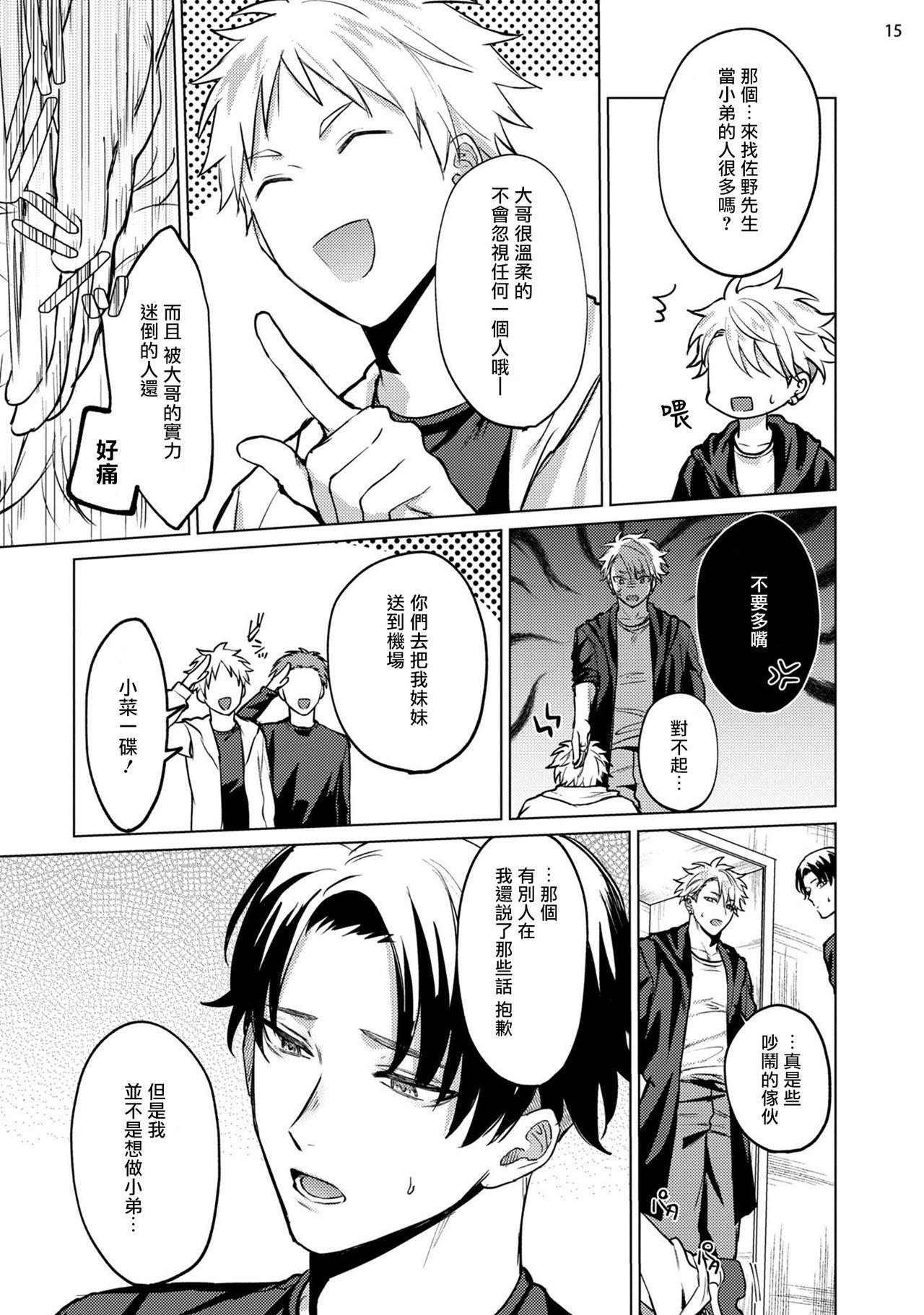 Seijun Dark Side Zenpen   清纯阴暗面 前篇+后篇 49
