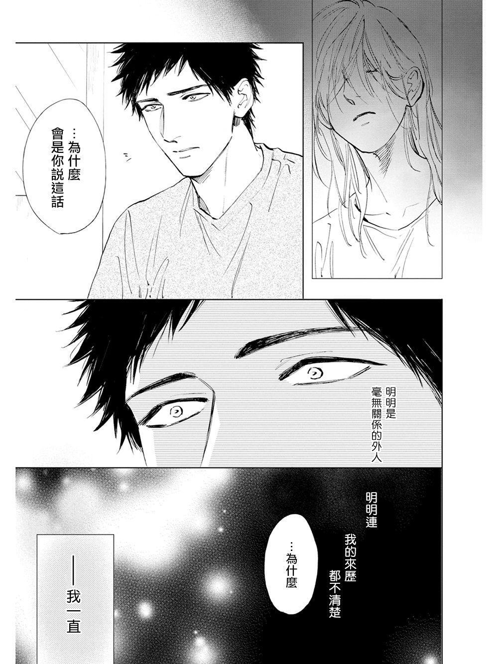 Koko wa Yasashii Niwa   置身于温柔之庭 Ch. 1-5 103