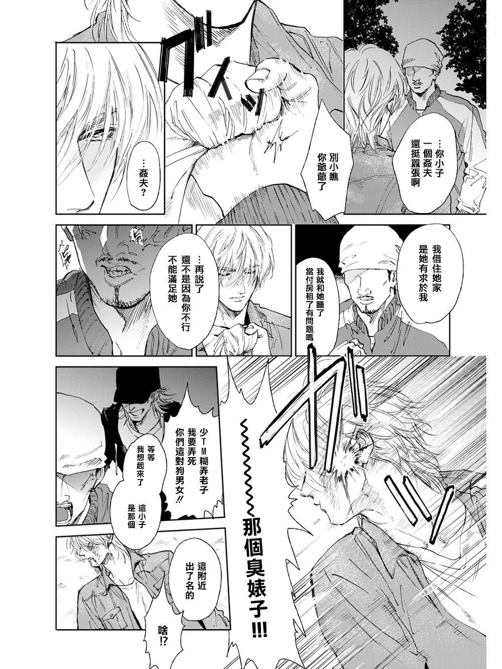 Koko wa Yasashii Niwa   置身于温柔之庭 Ch. 1-5 11