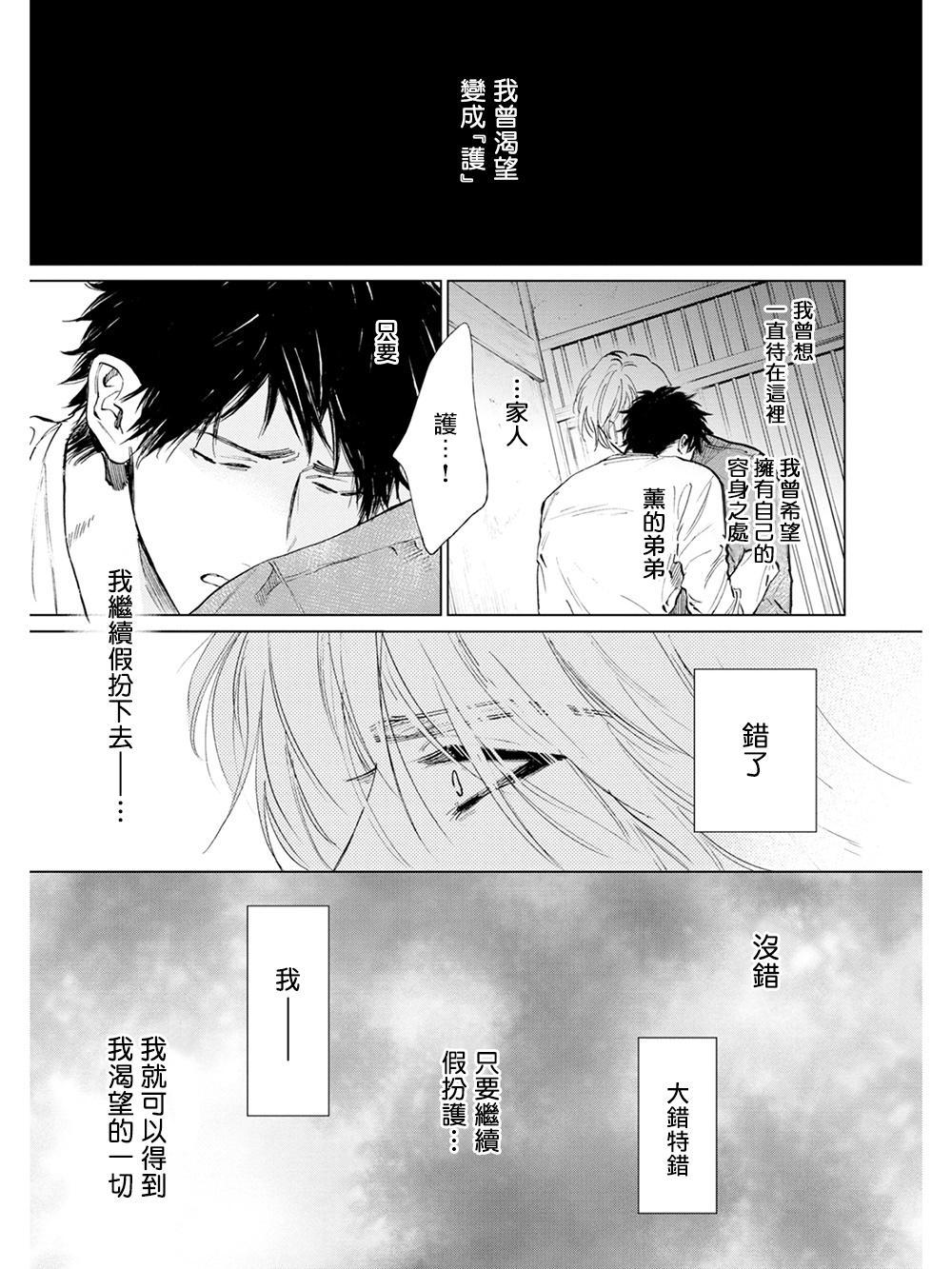 Koko wa Yasashii Niwa   置身于温柔之庭 Ch. 1-5 134