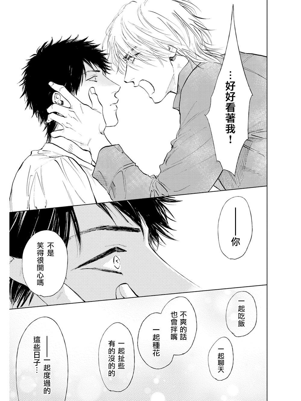 Koko wa Yasashii Niwa   置身于温柔之庭 Ch. 1-5 140