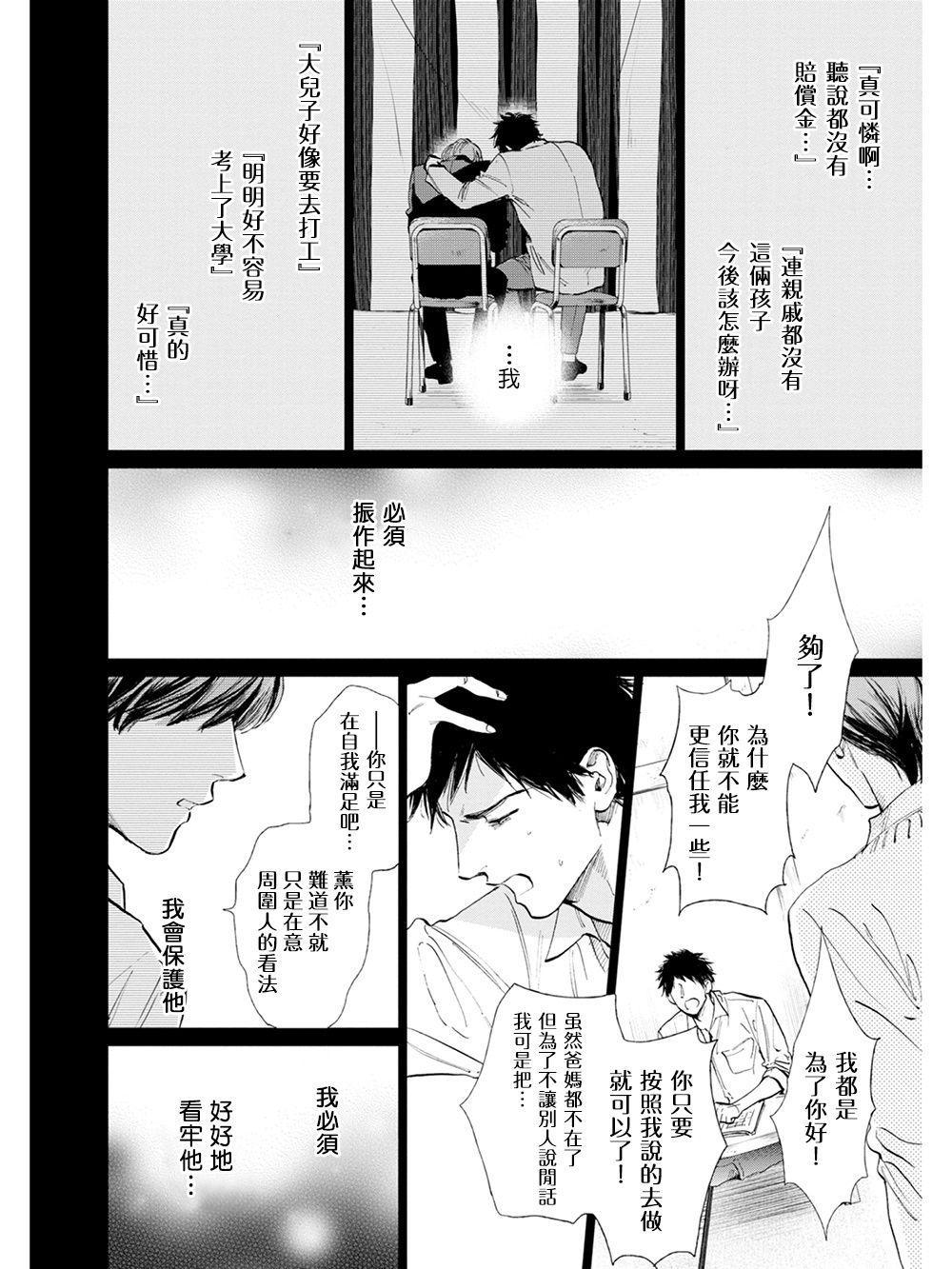 Koko wa Yasashii Niwa   置身于温柔之庭 Ch. 1-5 153