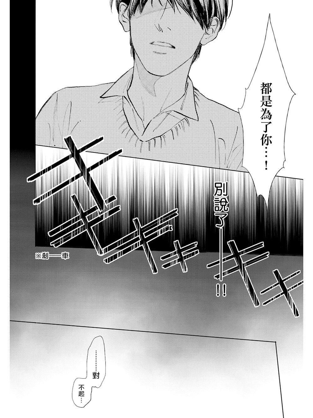 Koko wa Yasashii Niwa   置身于温柔之庭 Ch. 1-5 155