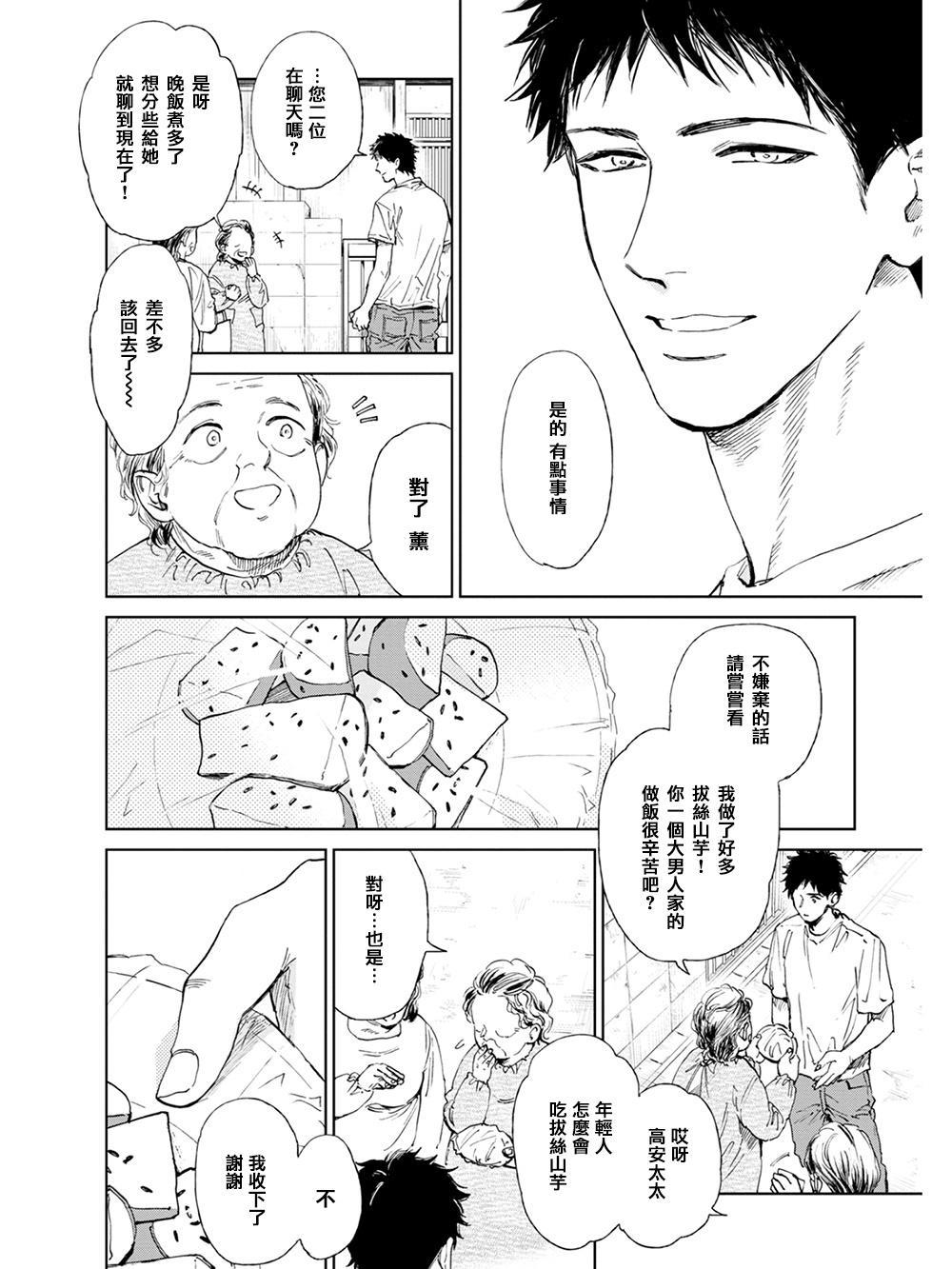 Koko wa Yasashii Niwa   置身于温柔之庭 Ch. 1-5 15
